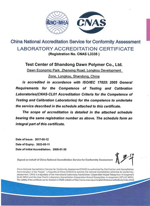 CNAS认证英文