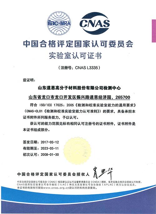 CNAS认证中文
