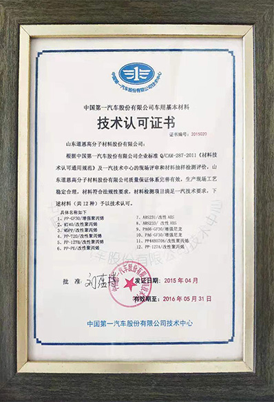 Approval Certificate of Vehicle Basic Material Technology, China First Automobile Co., Ltd.