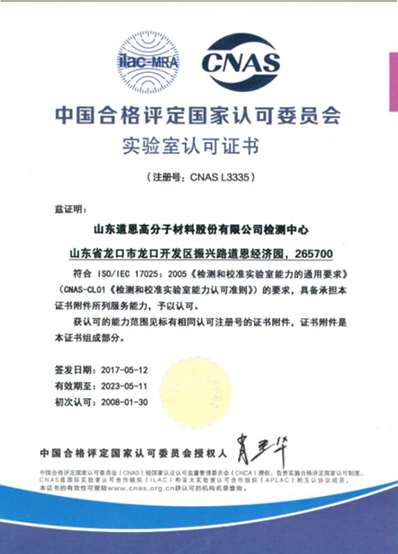 Laboratory Accreditation Certificate of China National Accreditation Service for Conformity Assessme