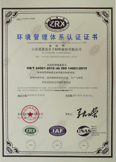 Certificate for Environmental Management System Certification