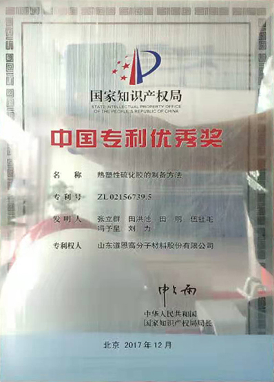 National Patent Excellence Award